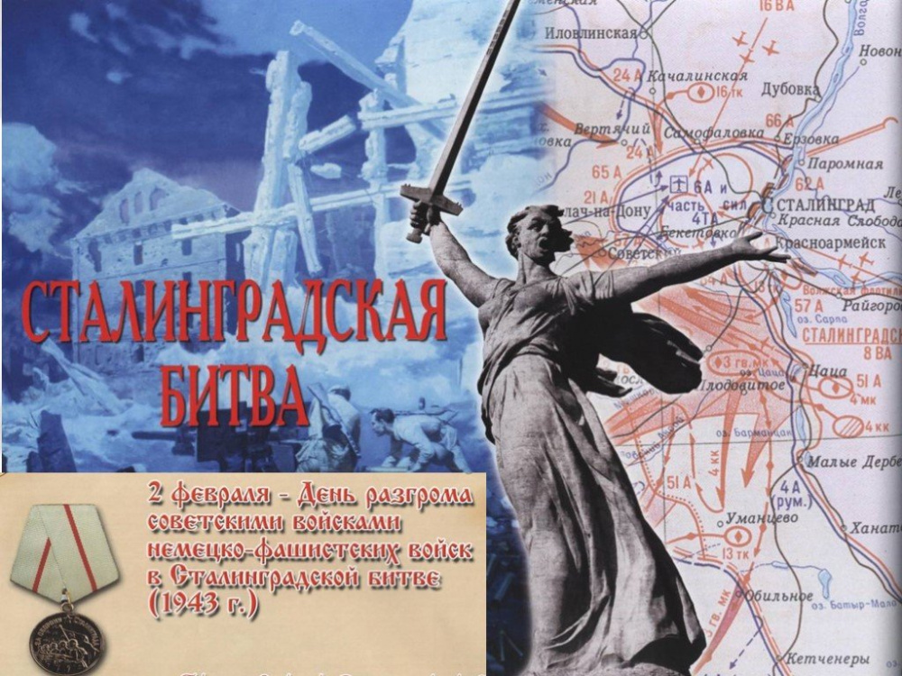 2 февраля в России отмечается один из дней воинской славы