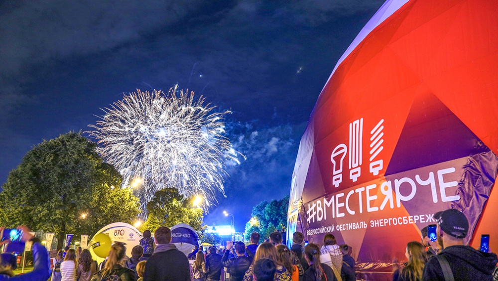 Всероссийский фестиваль энергосбережения и экологии #Вместе Ярче