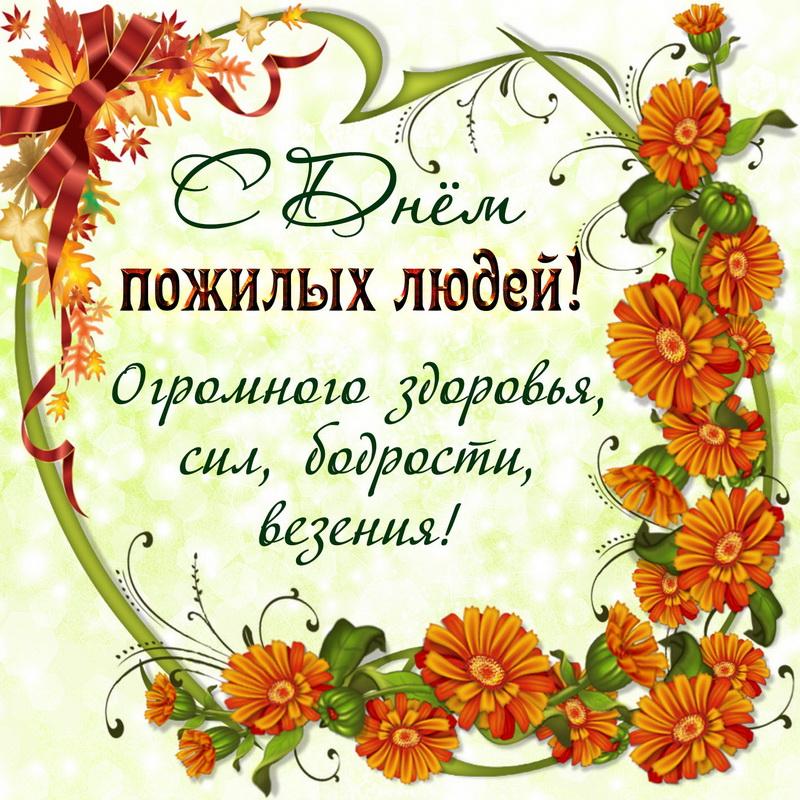 1 октября- День пожилых людей