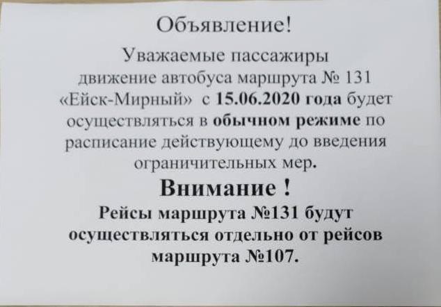 О изменении маршрута автобуса № 131 Ейск - Мирный