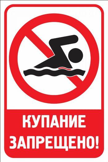 О запрете купания!!!