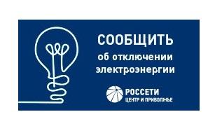 Передача сообщений об отсутствии электроэнергии  на сайте компании