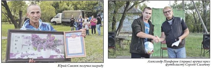 В Чубровке наградили активиста и спортсменов