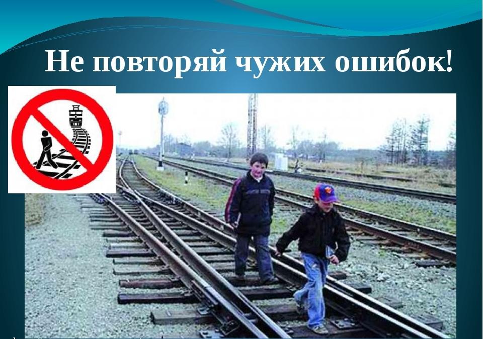Памятка соблюдения требований безопасности при нахождении на объектах инфраструктуры железнодорожного транспорта!