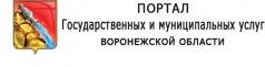 Портал государственных и муниципальных услуг Воронежской области