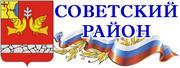 Официальный сайт органов местного самоуправления Советского района Кировской области