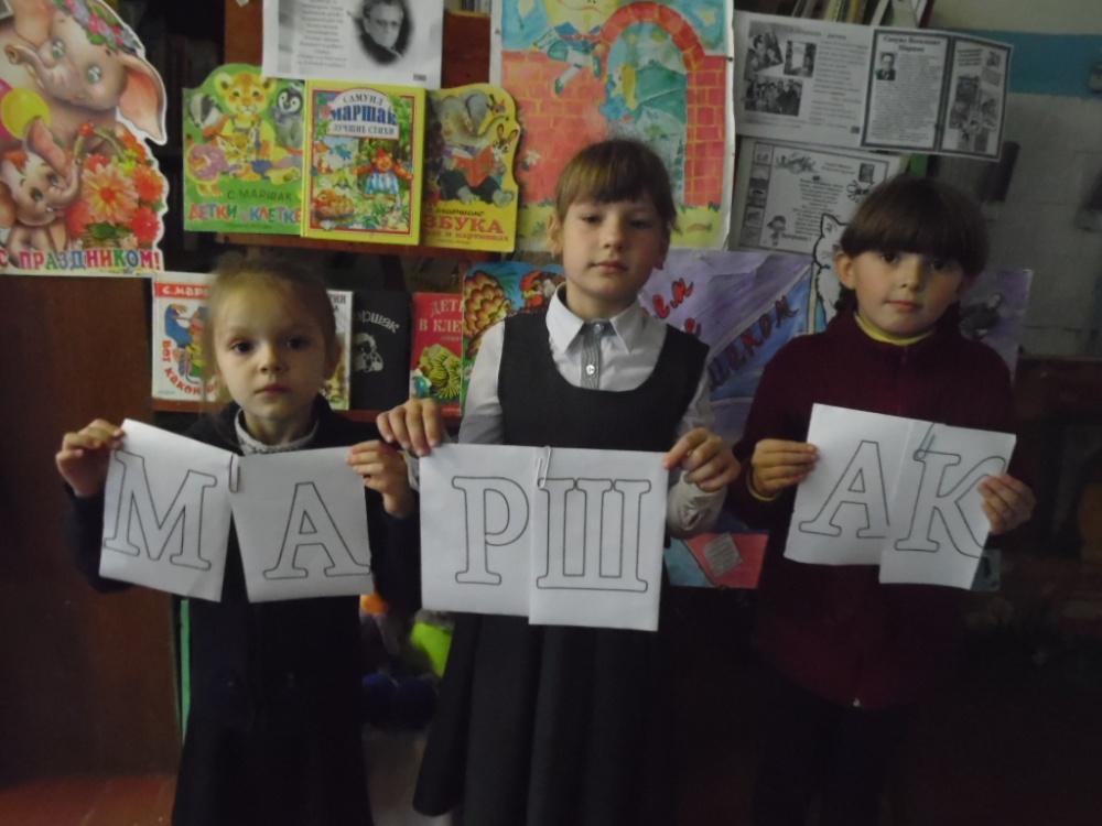 Березовская сельская библиотека пригласила учащихся 1-го класса   Березовской СОШ , на литературное путешествие : «В гости к Маршаку»