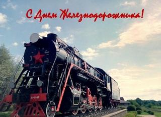 C ДНЕМ ЖЕЛЕЗНОДОРОЖНИКА!!!