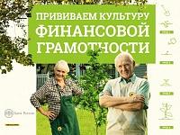 """Финансовая грамотность для людей старшего возраста """"ПенсионФГ"""""""