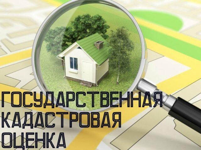 Проведена кадастровая оценка зданий, помещений, сооружений, объектов незавершенного строительства, машино-мест