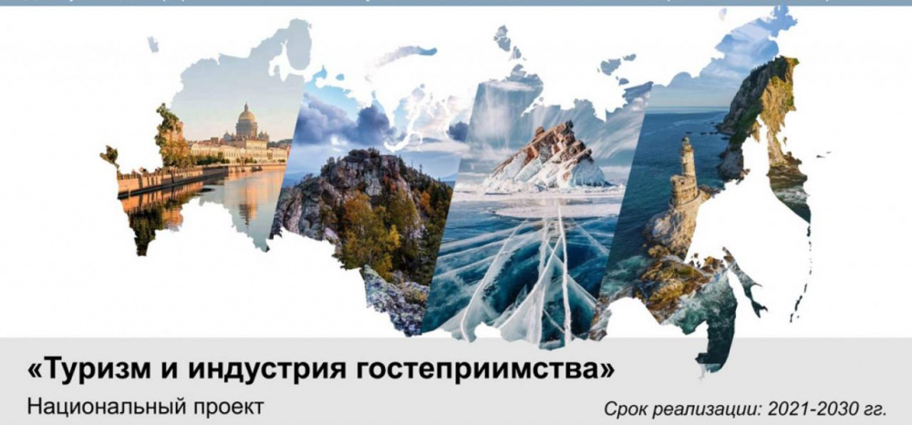 Департамент туризма министерства культуры Самарской области