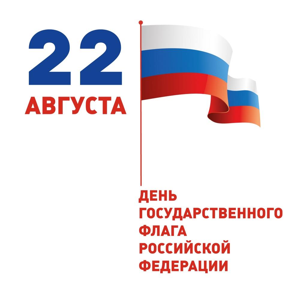 22.08.19 День Российского флага