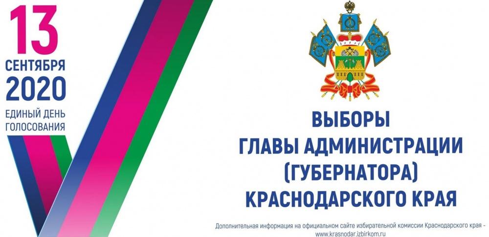 13 сентября выборы Главы администрации (губернатора) Краснодарского края