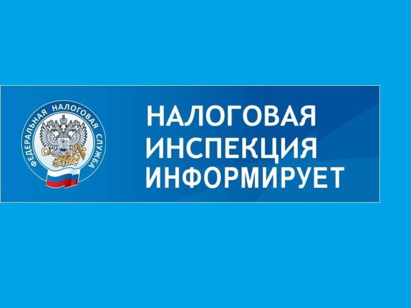 Режим работы налоговой инспекции на июнь 2020 года