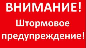 Внимание! Предупреждение о неблагоприятном явлении погоды на территории Оренбургской области на 17.07.2020