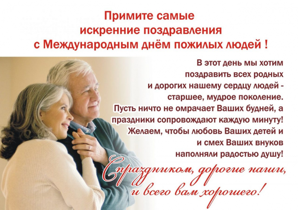 С Международным днем пожилых людей