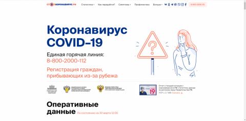 стопкоронавирус.рф;