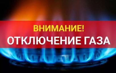 ООО «Газпром Межрегионгаз Воронеж» сообщает