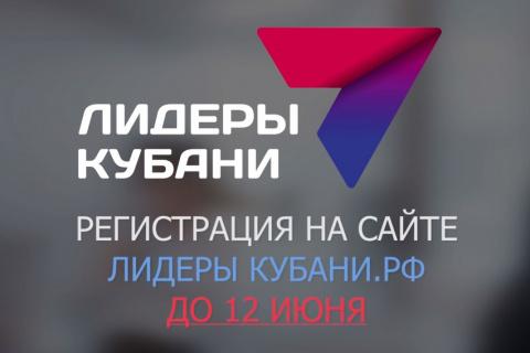Стартовал четвертый сезон проекта «Лидеры Кубани – движение вверх!» @liderykubani.