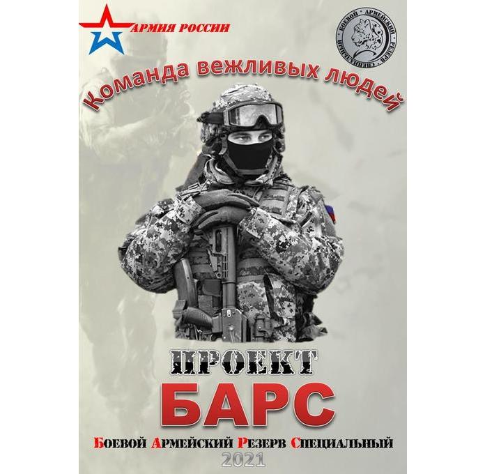 Служба в резерве вооруженных сил - твой выбор! Проект БАРС