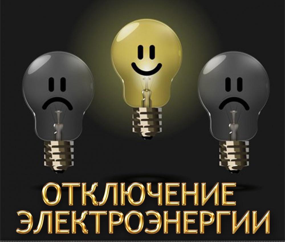 Отключение электроэнергии 13.09.2021
