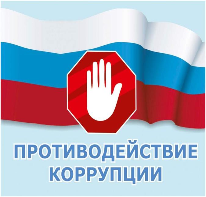 В Управлении Росреестра по Вологодской области проконсультируют граждан по вопросам противодействия коррупции