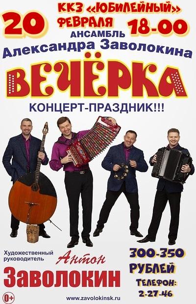 """Концерт-праздник """"Вечёрка"""" 20.02.2020г. в 18-00 ККЗ """"Юбилейный"""""""