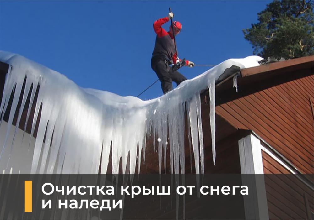 Уведомление о необходимости очистки кровель от снежных масс и наледи