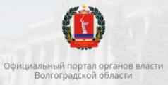 Официальный портал органов власти Волгоградской области