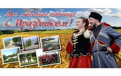 Дорогие жители станицы Новониколаевской!  Сегодня нашей станице исполняется 129 лет!