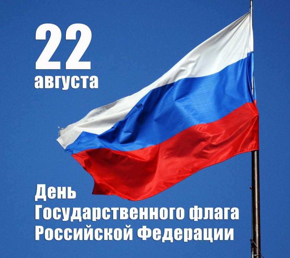 22 августа 2019 года - День Российского флага