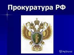 ПРОКУРАТУРА Кущевского района объявляет