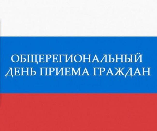 Информация о проведении Общерегионального дня приёма граждан.
