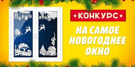"""Конкурс """"Самое новогоднее окно"""""""