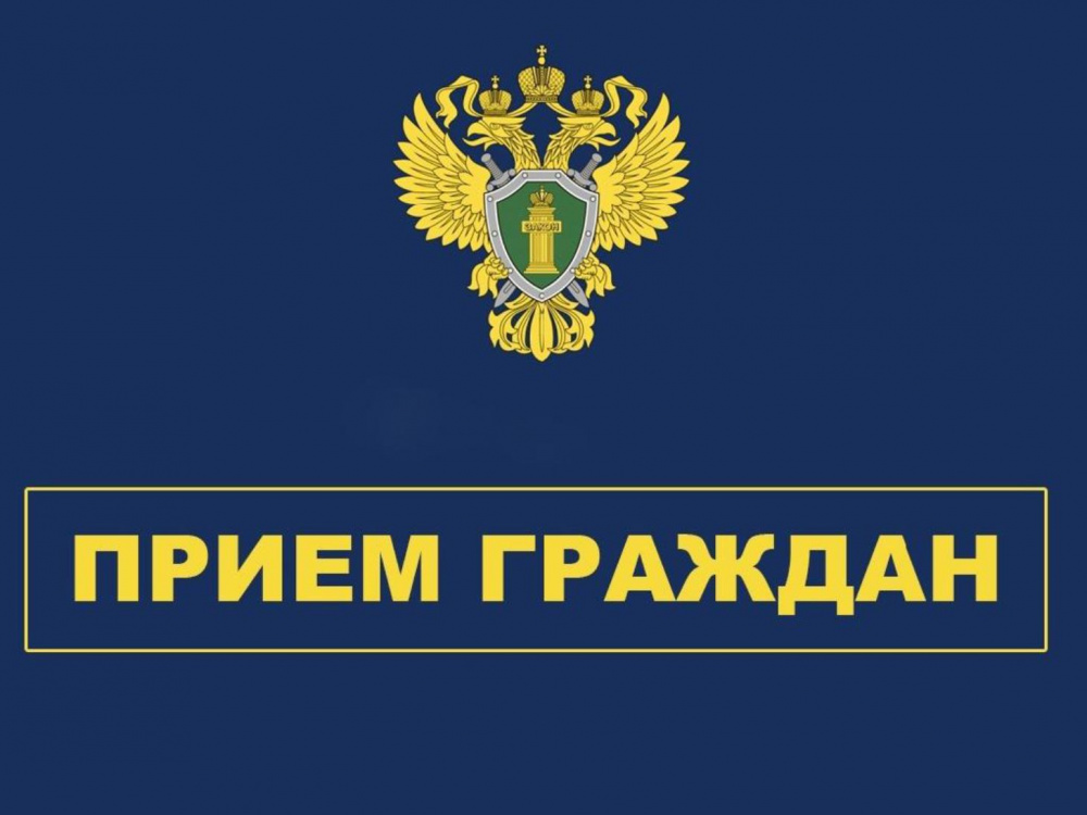 Приём граждан прокурором Кущевского района