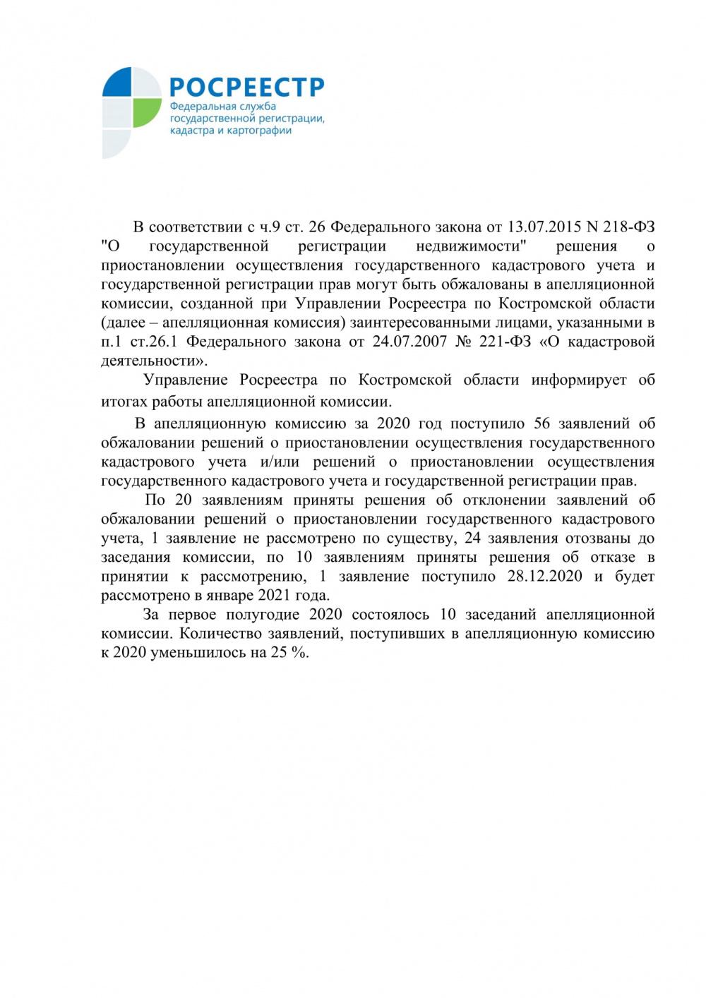Итоги работы апелляционной комиссии