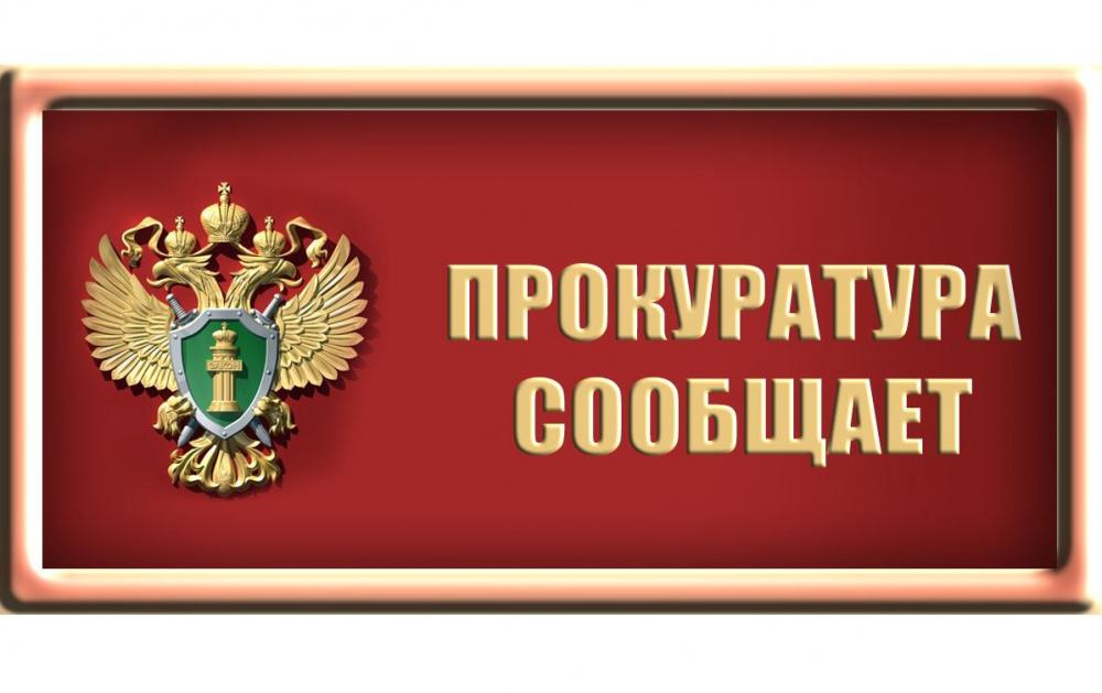 Прокуратура Жуковского района информирует