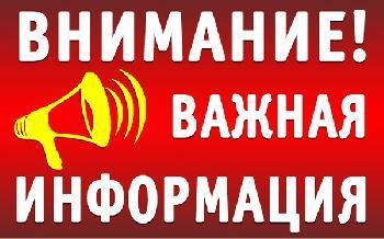Срочное обращение главы Советского района Галкина Сергей Аркадьевича к жителям