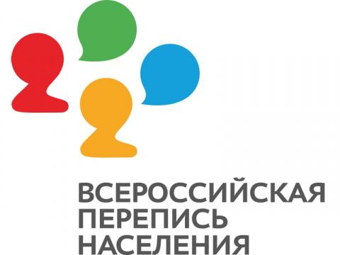 Всероссийская перепись населения пройдёт