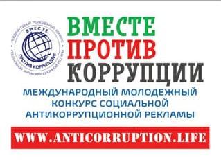 ПРАВИЛА Международного молодежного конкурса социальной антикоррупционной рекламы «Вместе против коррупции!»