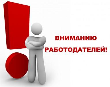 О переводе отдельных категорий работников на дистанционный формат работы