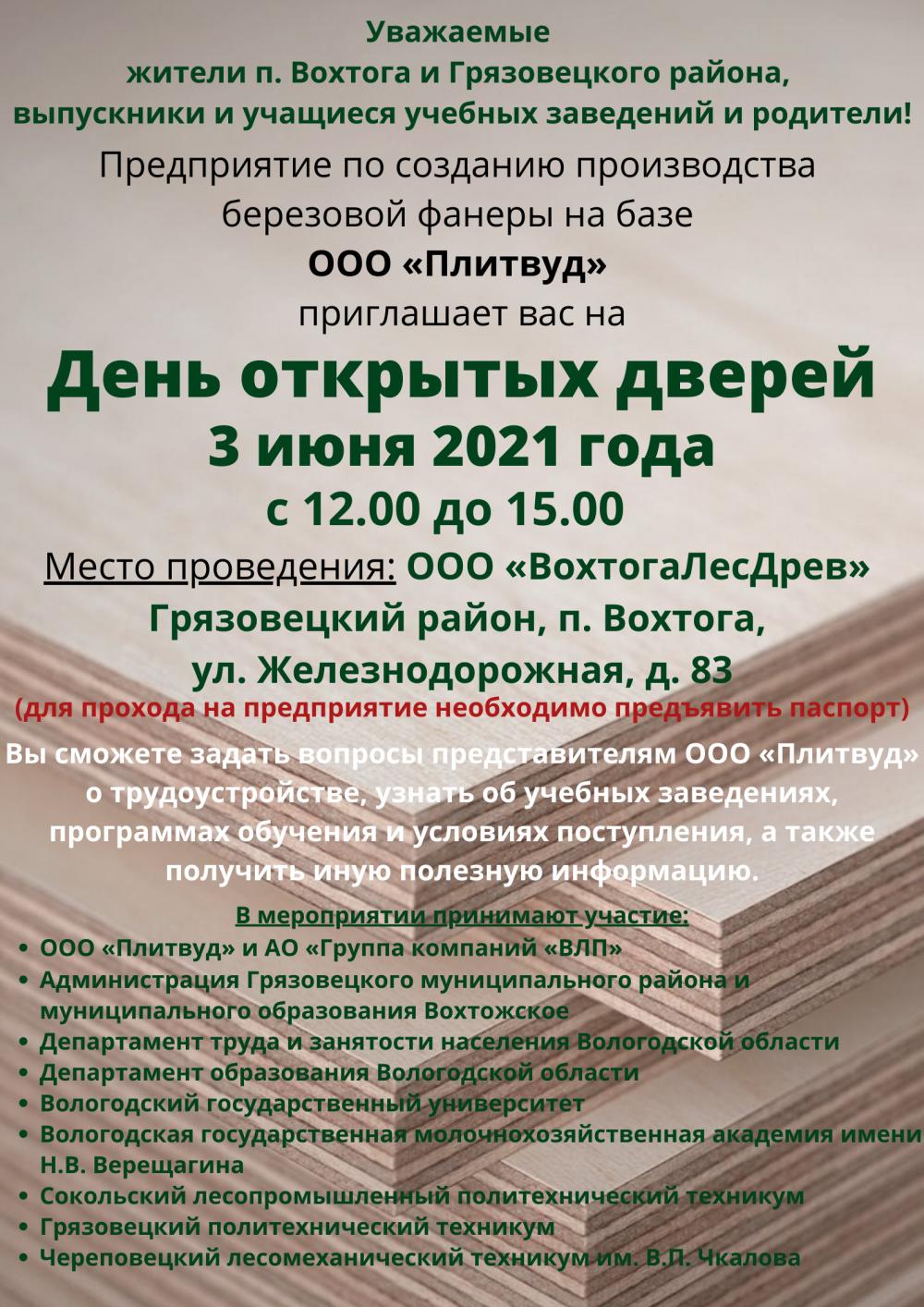 """Объявление День открытых дверей ООО """"Плитвуд"""""""