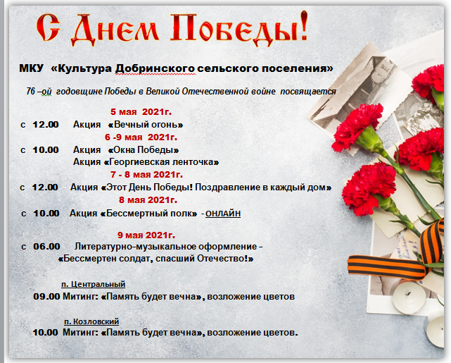 Анонс мероприятий к 76-й годовщине Победы в ВОВ