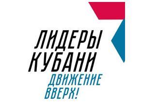 «Лидеры Кубани – движение вверх!»