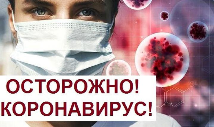 Памятка по профилактике коронавируса для населения