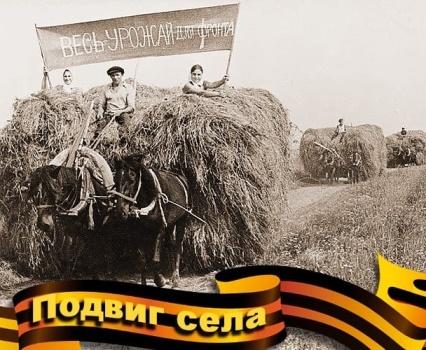 """Всероссийская сетевая акция """"ПОДВИГ СЕЛА"""""""