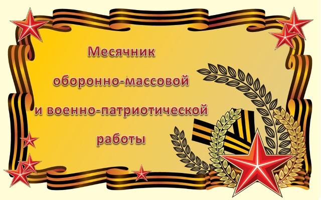 Открытие месячника оборонно-массовой и  военно-патриотической работы  «Есть память, которой не будет конца!»
