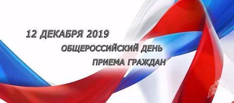 12 декабря 2019 года ОБЩЕРОССИЙСКИЙ ДЕНЬ ПРИЁМА ГРАЖДАН