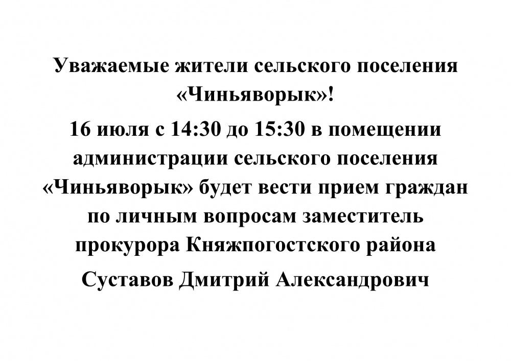 Уважаемые жители п. Чиньяворык! 16.07.2021 будет вести прием граждан заместитель прокурора Княжпогостского района