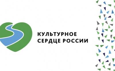 Завершен первый этап регионального проекта «Культурное сердце России»